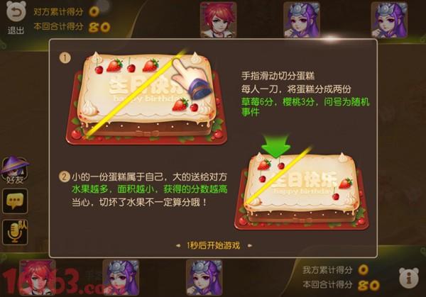 梦幻西游手游欢乐切蛋糕怎么玩
