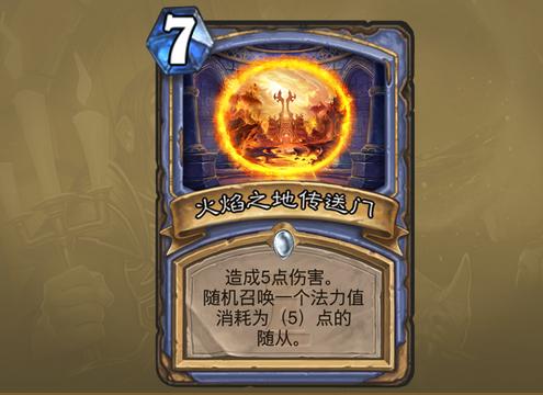 火焰妖法传送门卡组v火焰卡拉赞新版火之地_炉降妖手游攻略图片